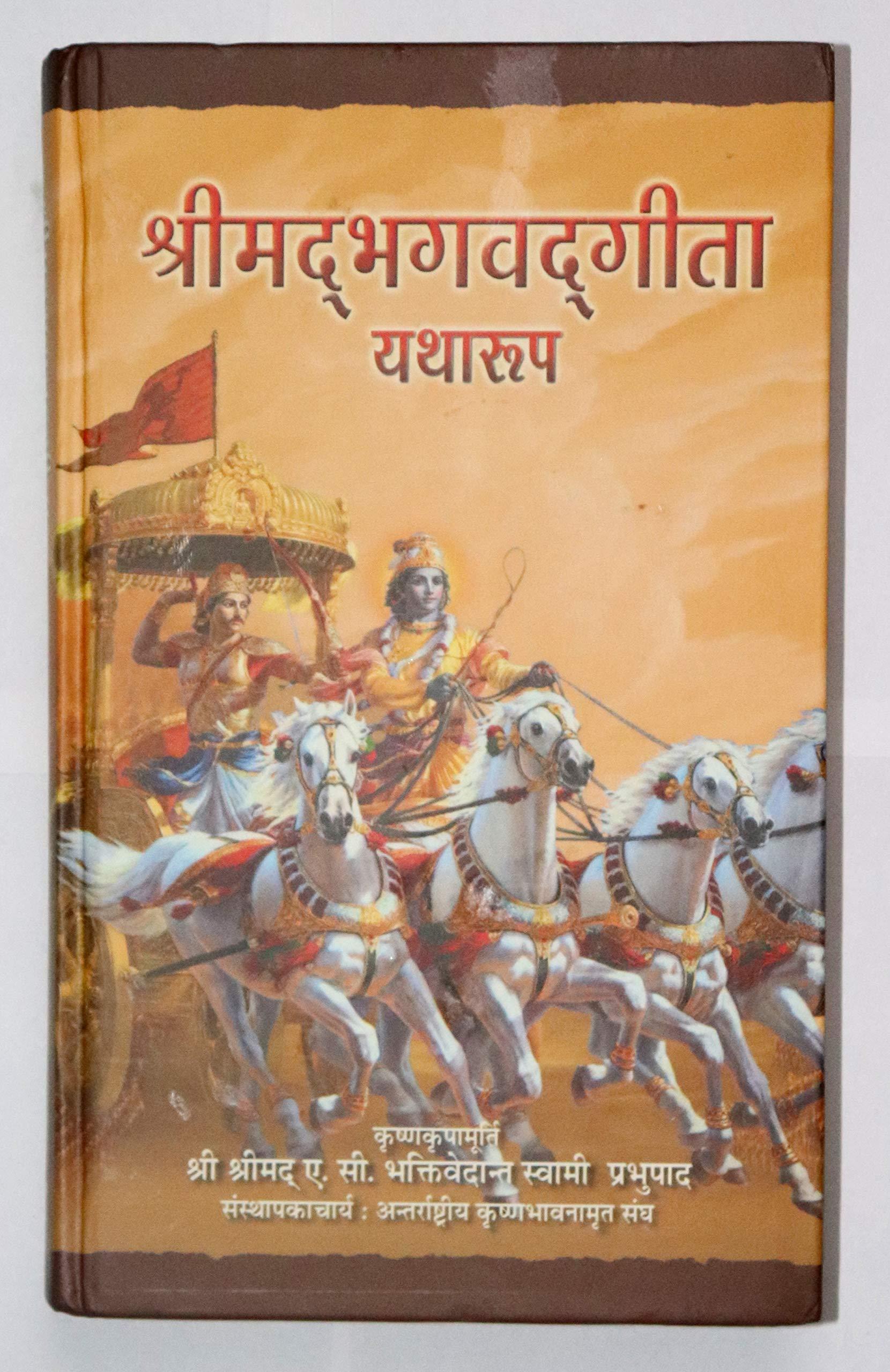 Gita Hindi